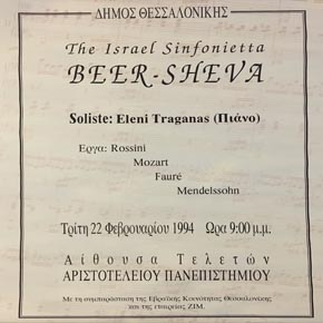 The Israel Sinfonietta Beer Sheva